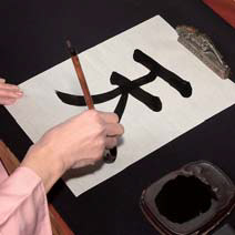 Japanese Calligraphy 2